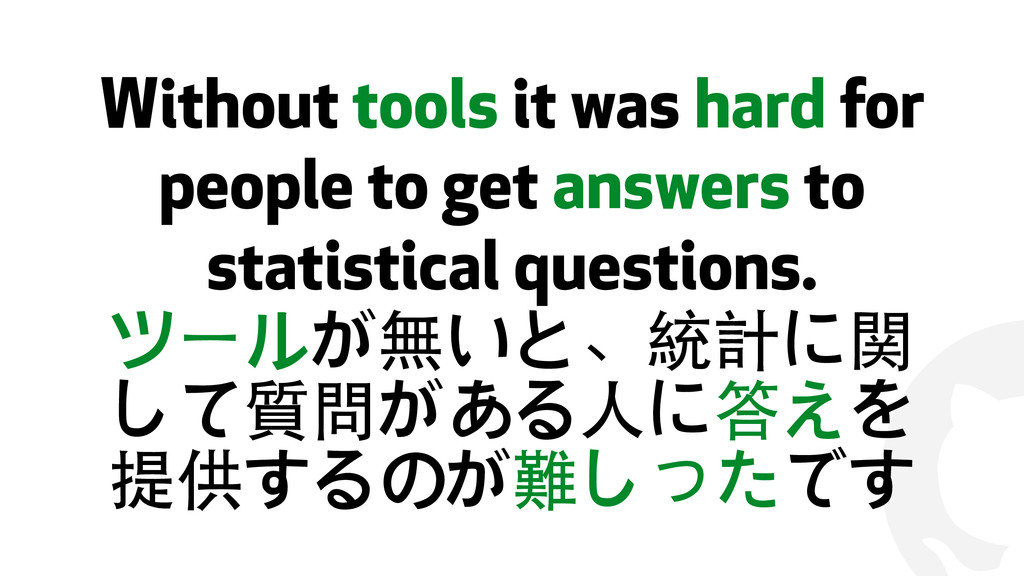 ! Without tools it was hard for people to get a...