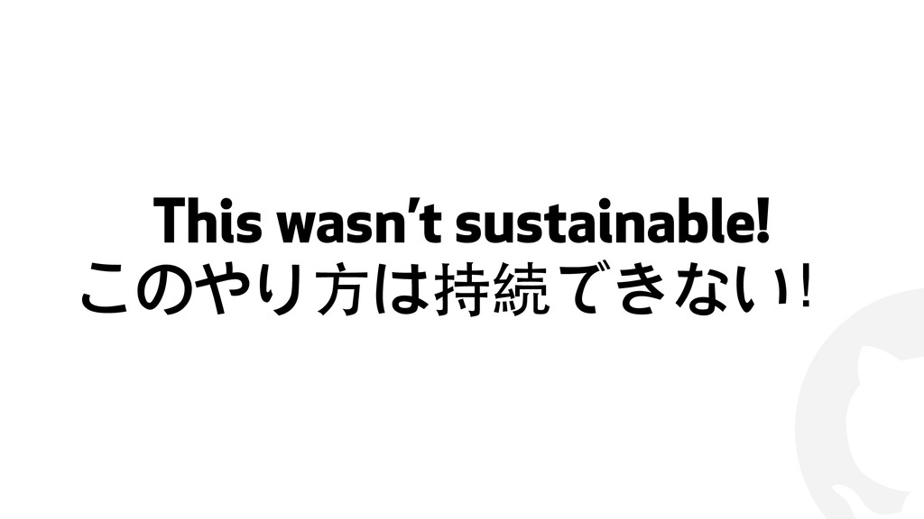 ! This wasn't sustainable! このやり⽅方は持続できない!