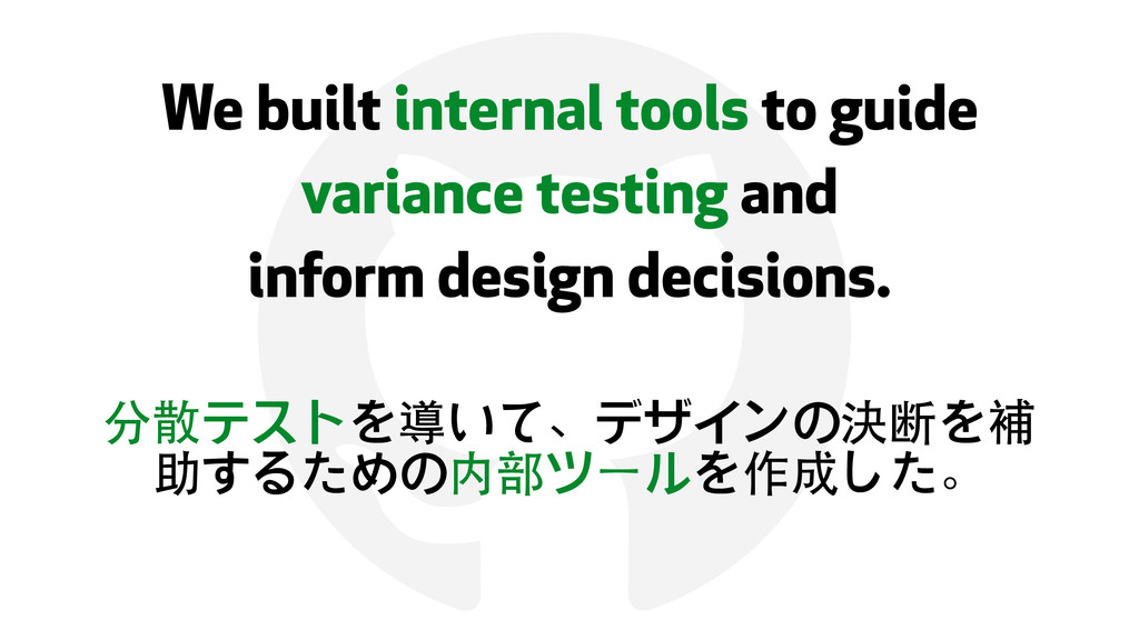 ! We built internal tools to guide variance tes...