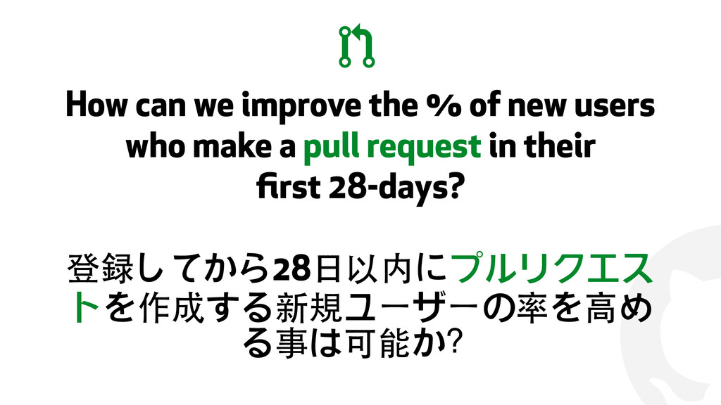 ! How can we improve the % of new users who mak...