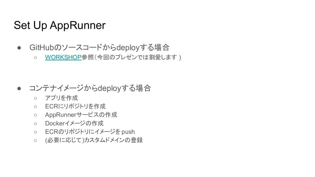 Set Up AppRunner ● GitHubのソースコードからdeployする場合 ○ ...