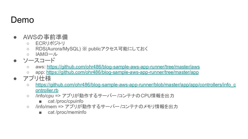 Demo ● AWSの事前準備 ○ ECRリポジトリ ○ RDS(Aurora/MySQL) ...