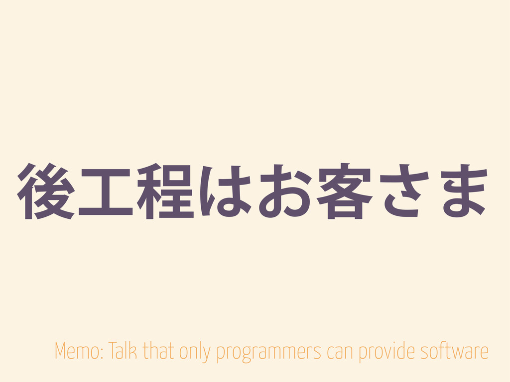 ޙ޻ఔ͸͓٬͞· Memo: Talk that only programmers can p...