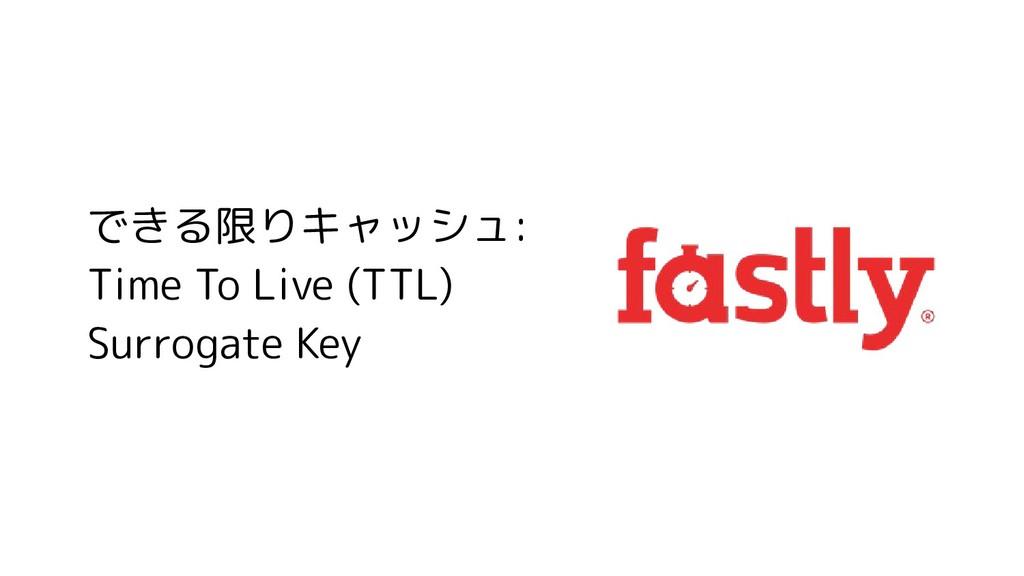 できる限りキャッシュ: Time To Live (TTL) Surrogate Key