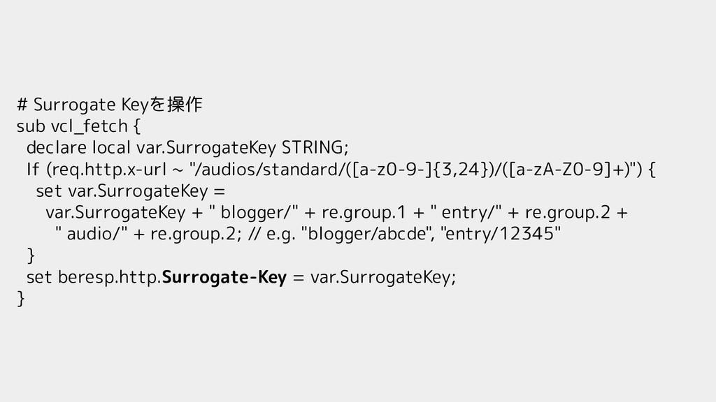 # Surrogate Keyを操作 sub vcl_fetch { declare loca...