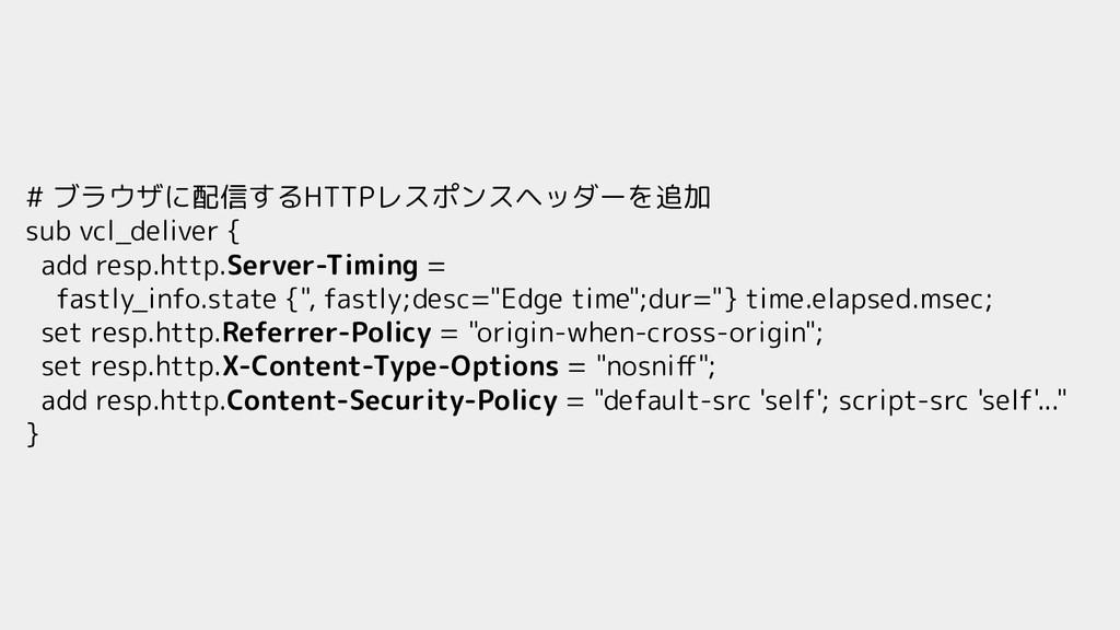 # ブラウザに配信するHTTPレスポンスヘッダーを追加 sub vcl_deliver { a...