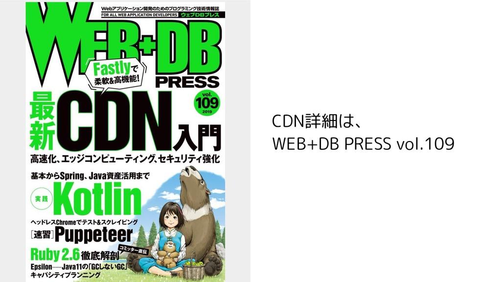 CDN詳細は、 WEB+DB PRESS vol.109