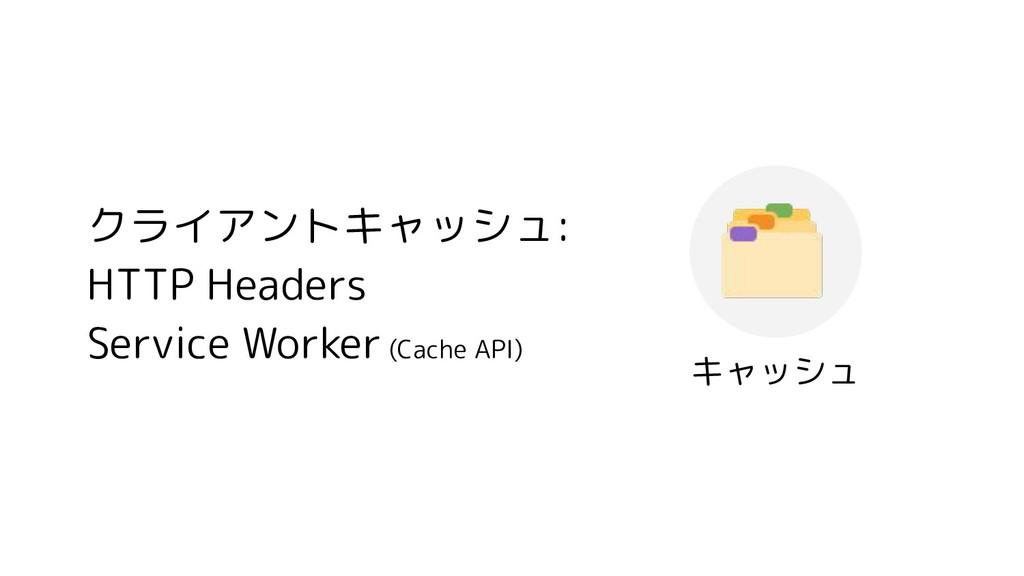 クライアントキャッシュ: HTTP Headers Service Worker (Cache...