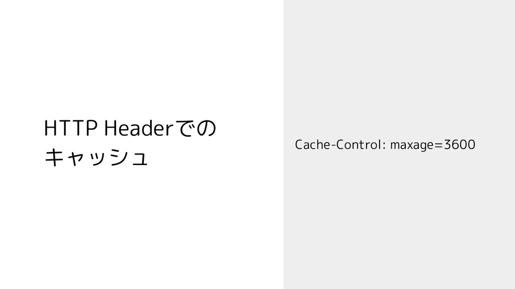 HTTP Headerでの キャッシュ Cache-Control: maxage=3600
