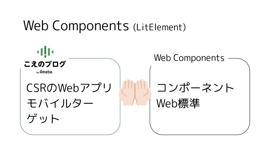 Web Components (LitElement) CSRのWebアプリ モバイルター ゲ...