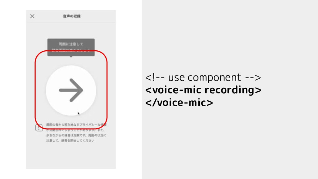 <!-- use component --> <voice-mic recording> </...