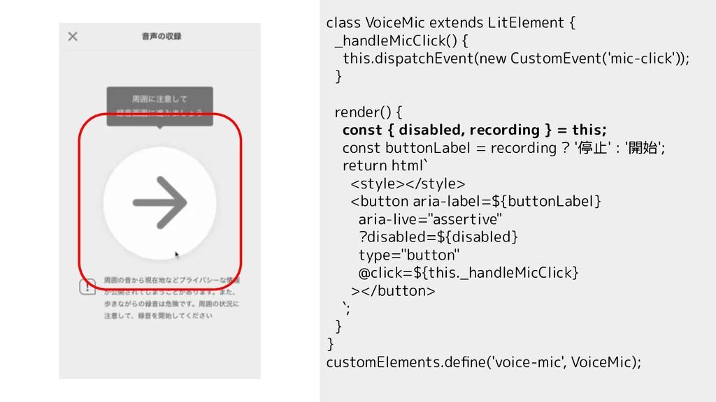 class VoiceMic extends LitElement { _handleMicC...