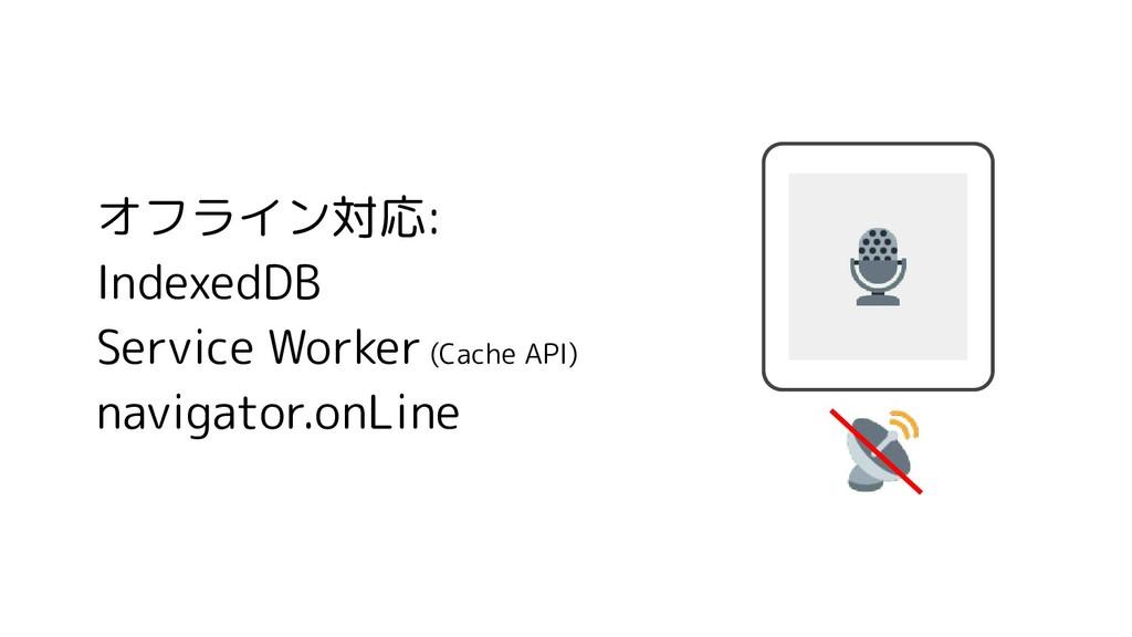 オフライン対応: IndexedDB Service Worker (Cache API) n...