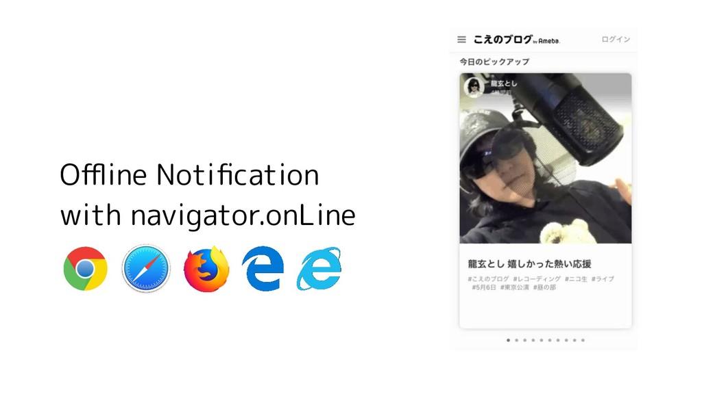 Offline Notification with navigator.onLine