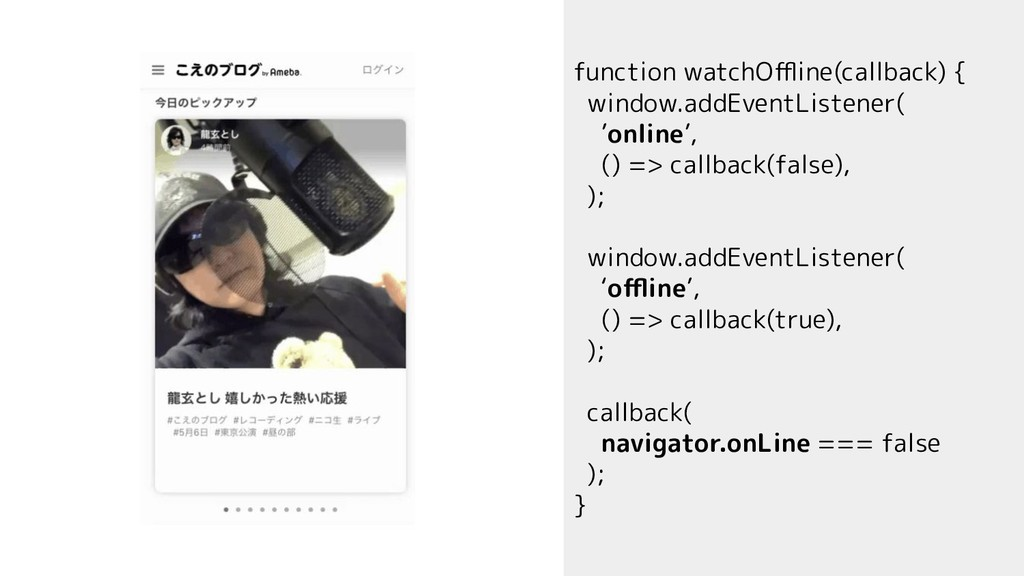 function watchOffline(callback) { window.addEvent...