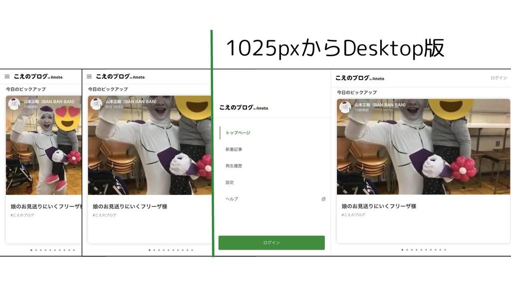 1025pxからDesktop版