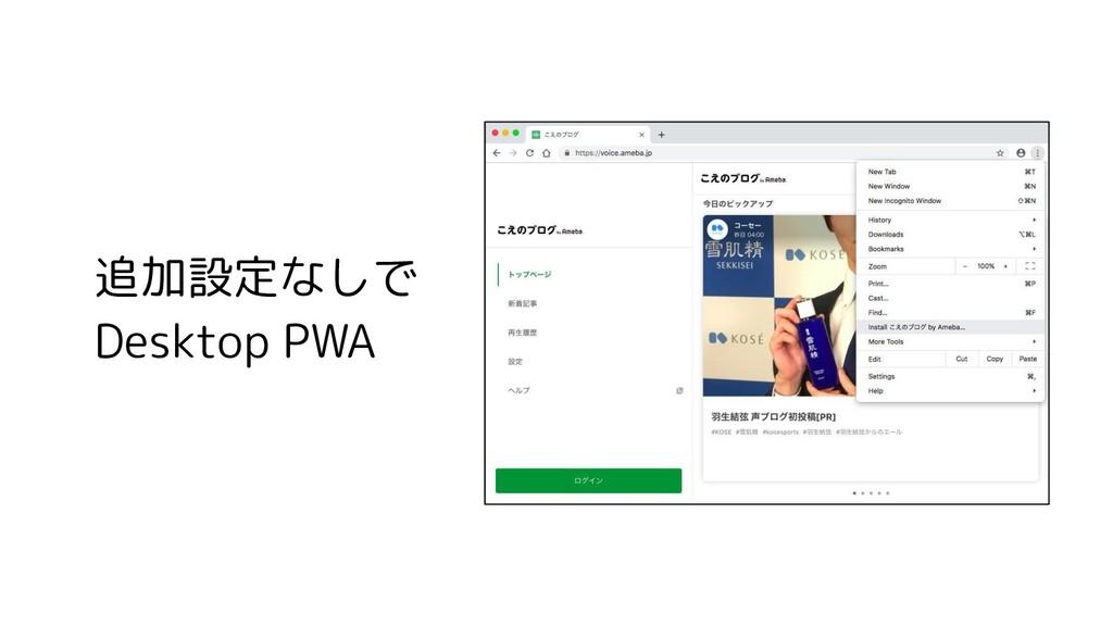 追加設定なしで Desktop PWA