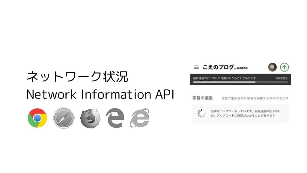 ネットワーク状況 Network Information API