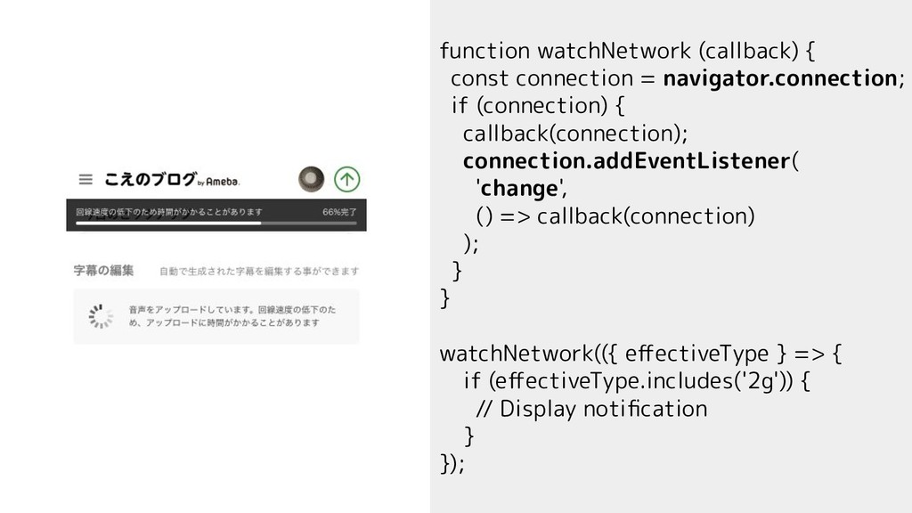 function watchNetwork (callback) { const connec...