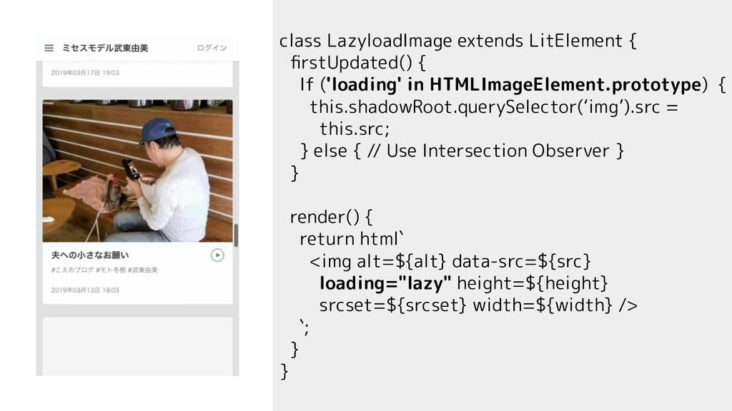 class LazyloadImage extends LitElement { firstUp...