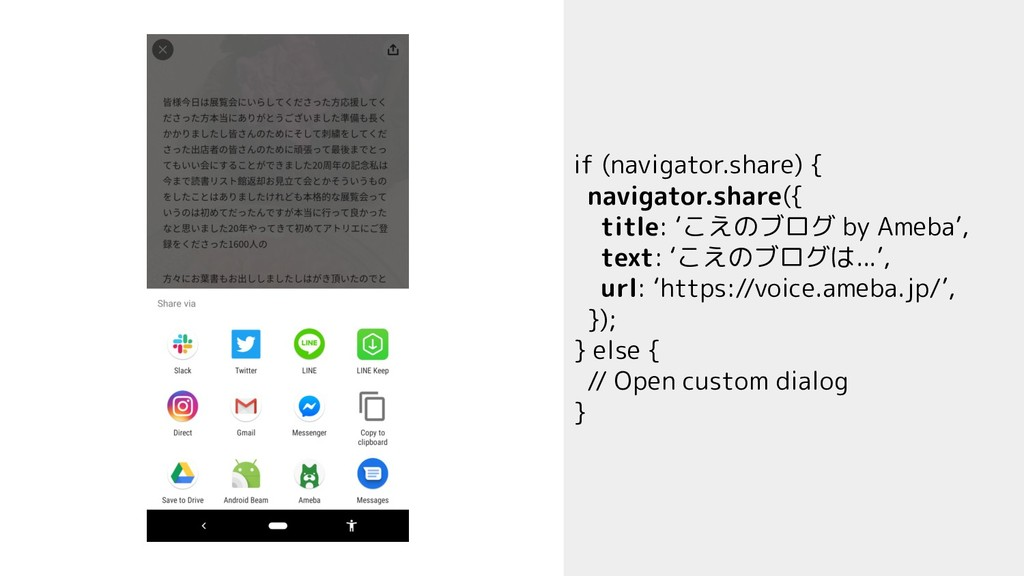 if (navigator.share) { navigator.share({ title:...