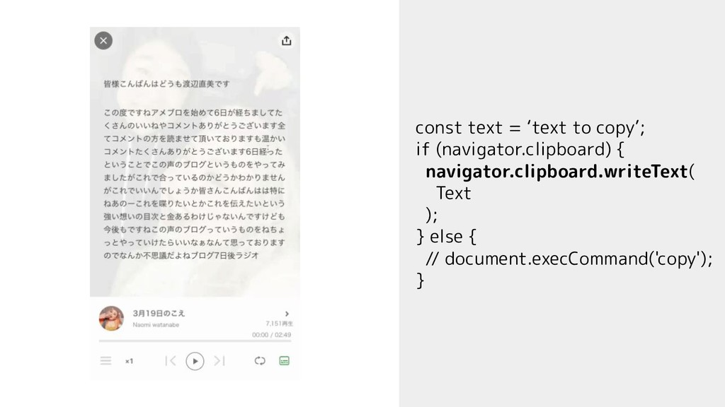 const text = 'text to copy'; if (navigator.clip...