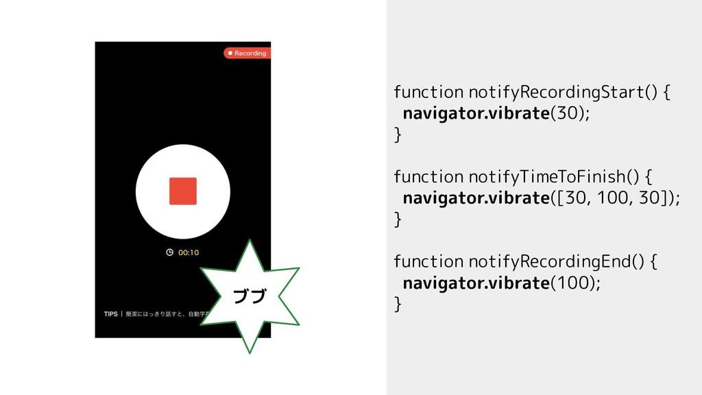 function notifyRecordingStart() { navigator.vib...