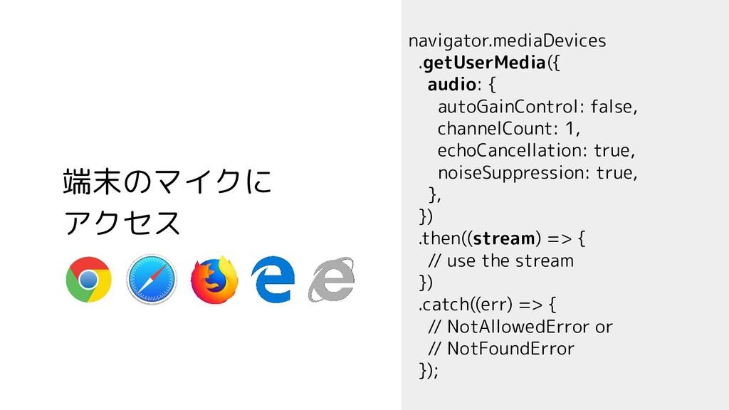 端末のマイクに アクセス navigator.mediaDevices .getUserMed...