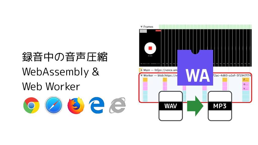 録音中の音声圧縮 WebAssembly & Web Worker WAV MP3