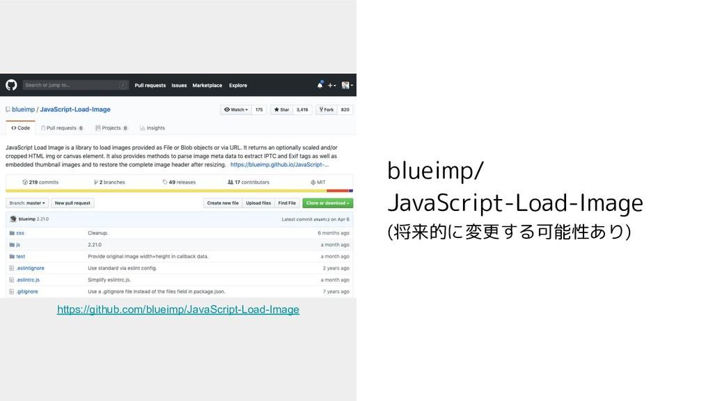 https://github.com/blueimp/JavaScript-Load-Imag...