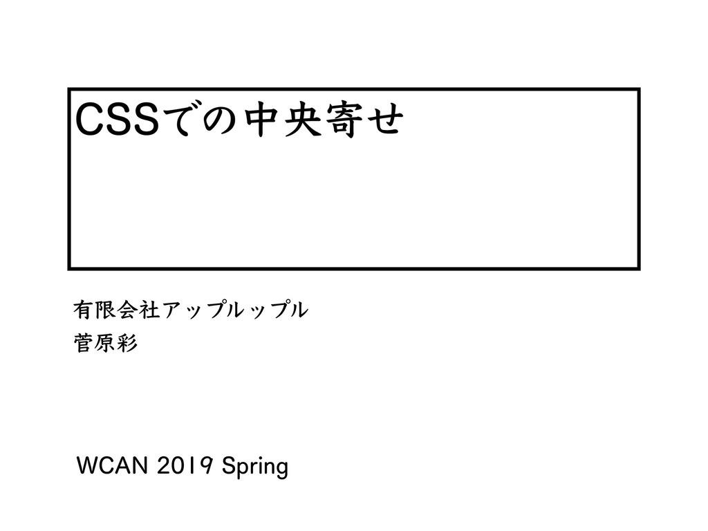 CSSでの中央寄せ 有限会社アップルップル 菅原彩 WCAN 2019 Spring