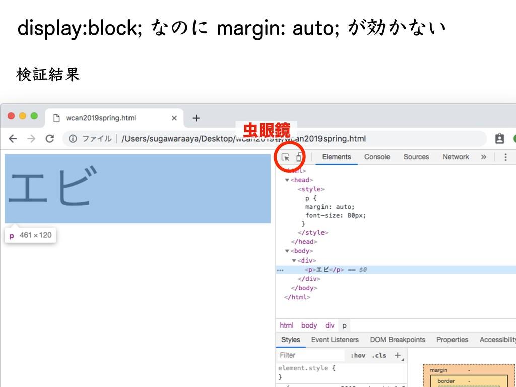 display:block; なのに margin: auto; が効かない 検証結果 ؟ڸ