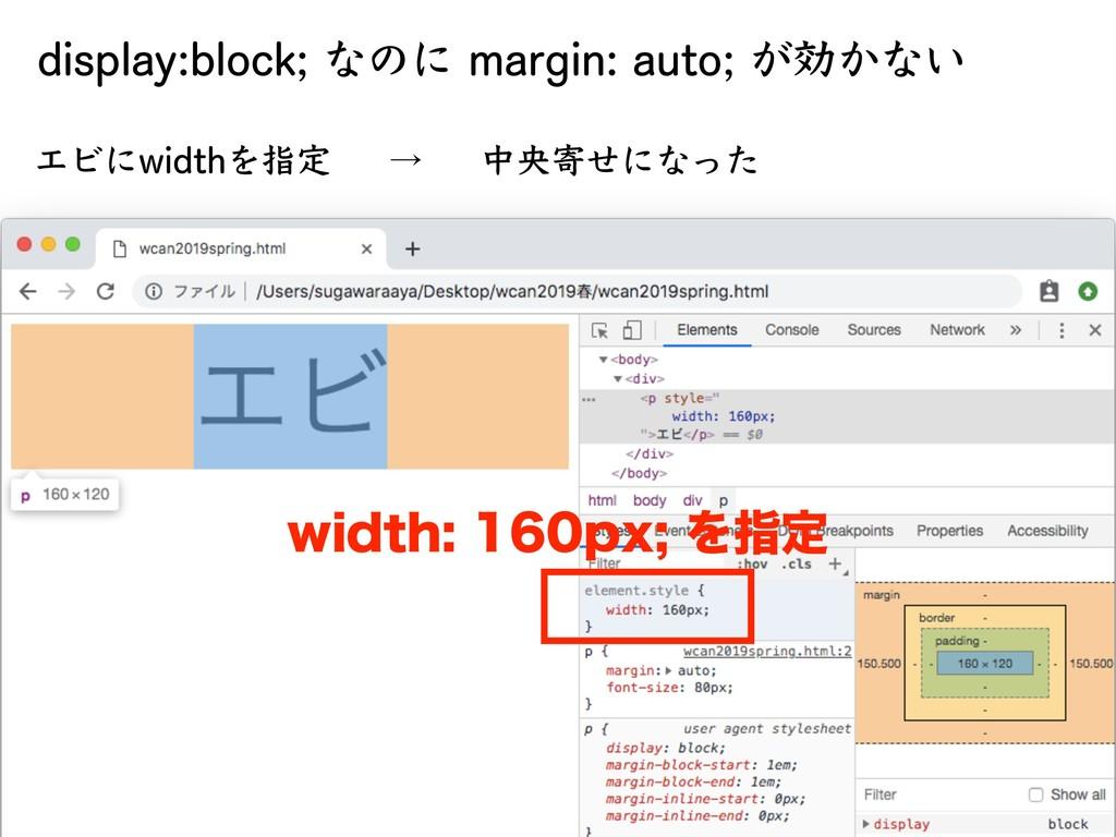 display:block; なのに margin: auto; が効かない エビにwidth...