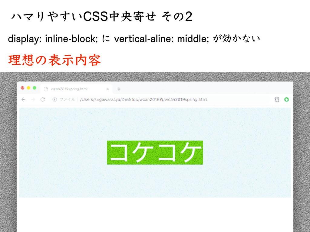 ハマりやすいCSS中央寄せ その2 display: inline-block; に vert...
