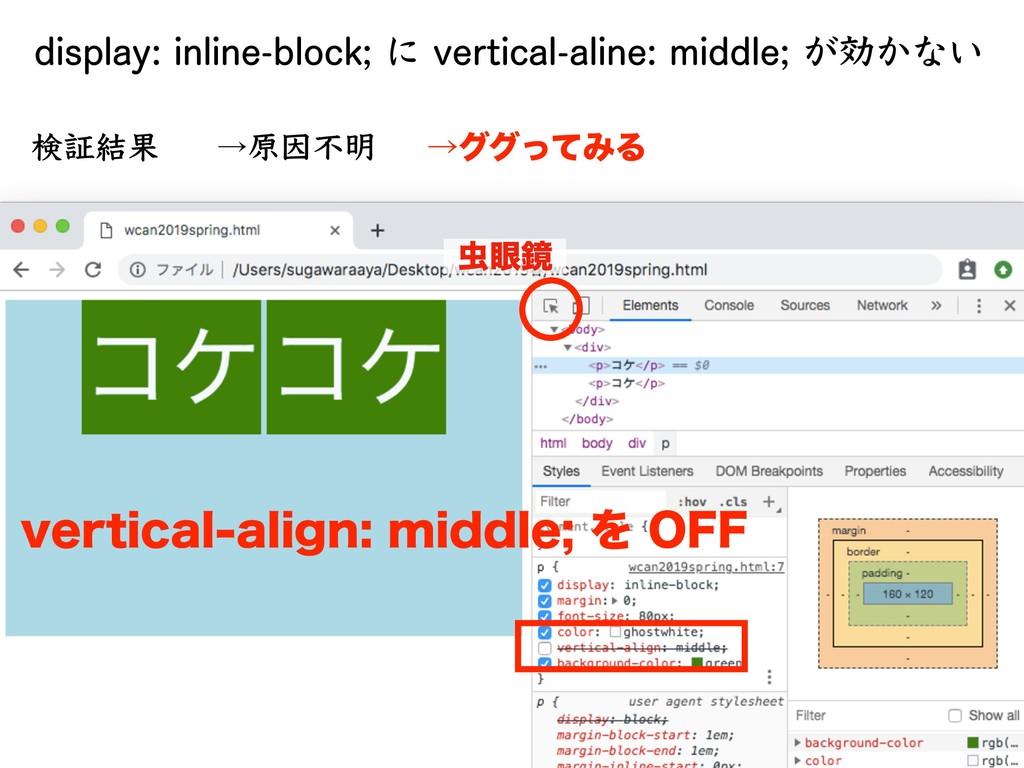 display: inline-block; に vertical-aline: middle...
