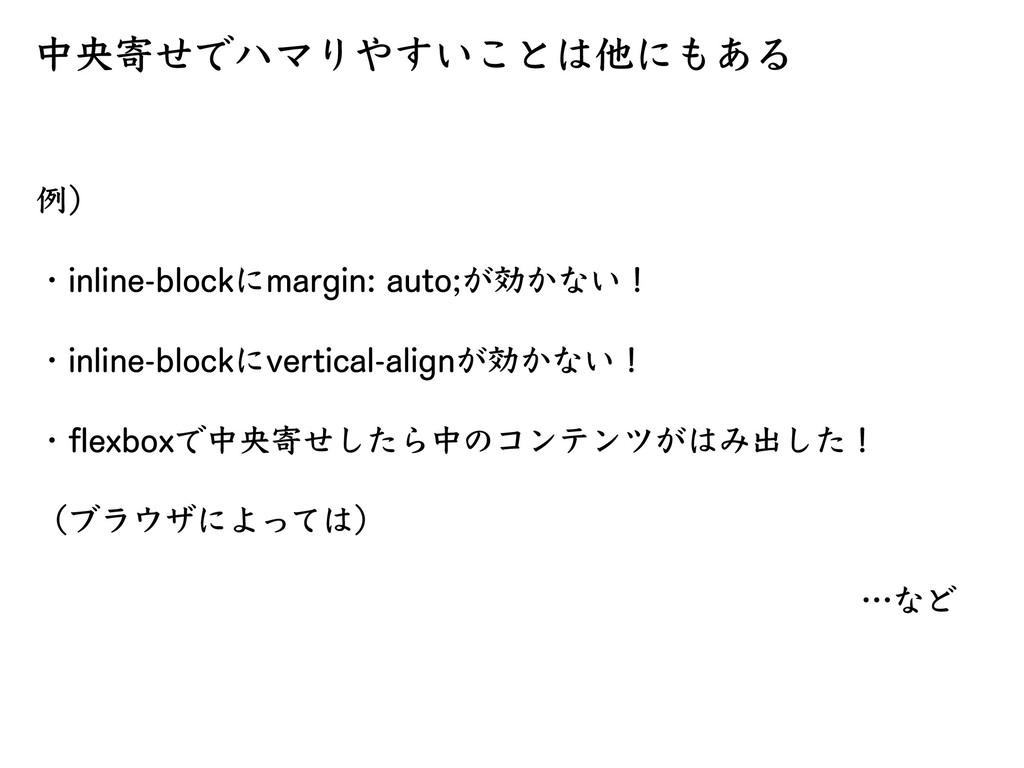 中央寄せでハマりやすいことは他にもある 例) ・inline-blockにmargin: au...