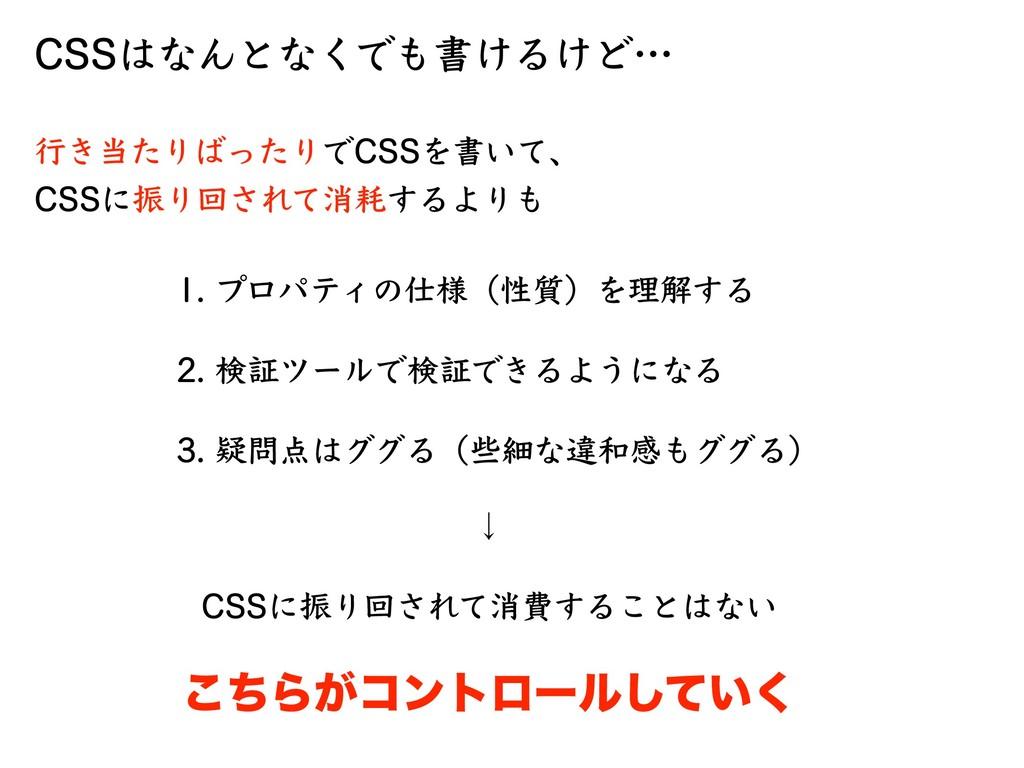 CSSはなんとなくでも書けるけど… ↓ CSSに振り回されて消費することはない ͪ͜Β͕ίϯτ...