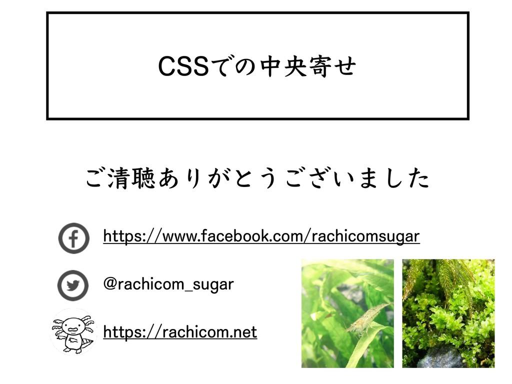 CSSでの中央寄せ ご清聴ありがとうございました https://www.facebook.c...