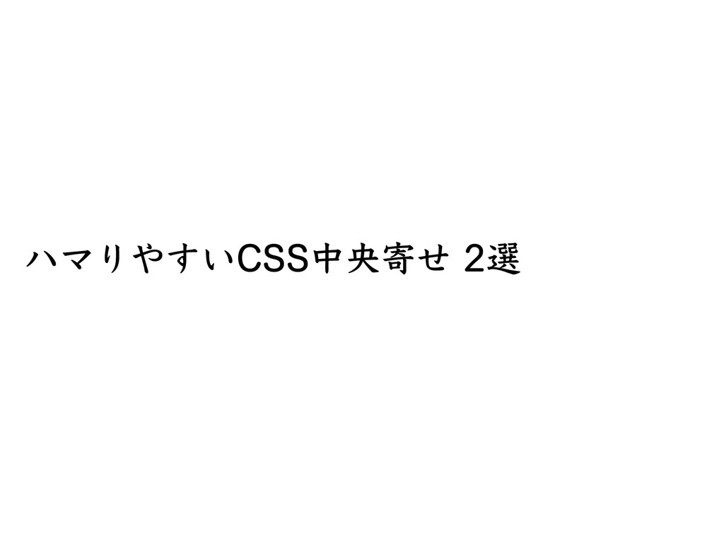 ハマりやすいCSS中央寄せ 2選