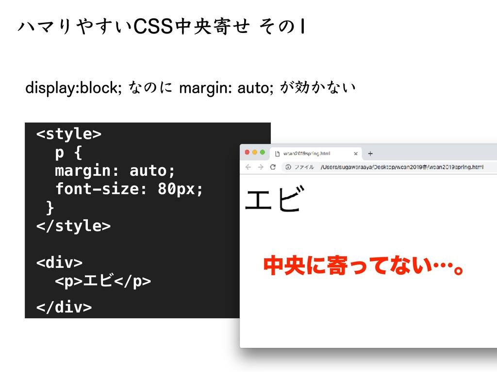 ハマりやすいCSS中央寄せ その1 display:block; なのに margin: au...