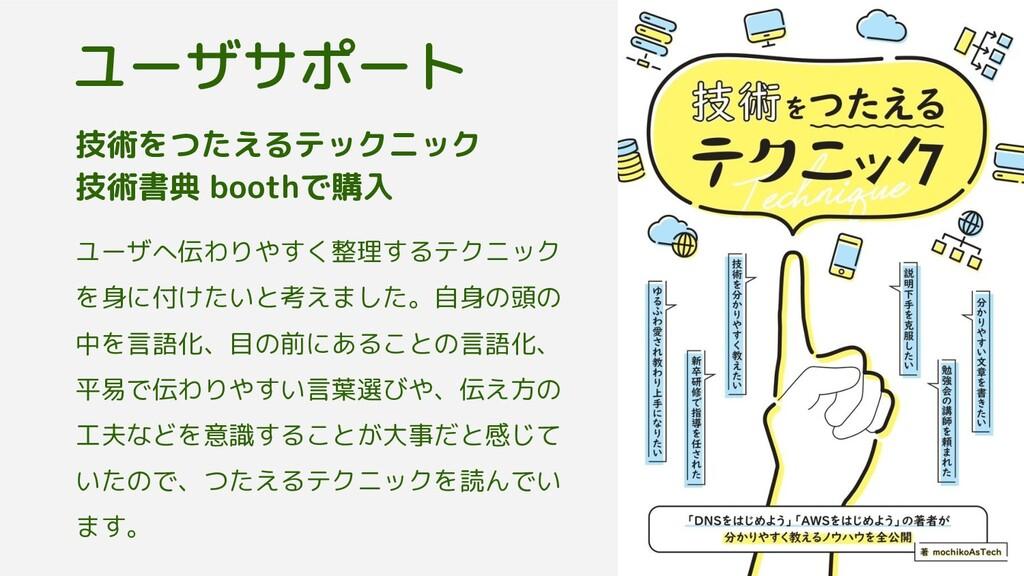 技術をつたえるテックニック 技術書典 boothで購入 ユーザへ伝わりやすく整理するテクニック...