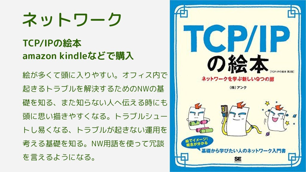 TCP/IPの絵本 amazon kindleなどで購入 絵が多くて頭に入りやすい。オフィス内...