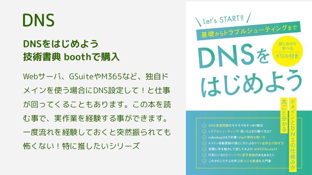 DNSをはじめよう 技術書典 boothで購入 Webサーバ、GSuiteやM365など、独自...