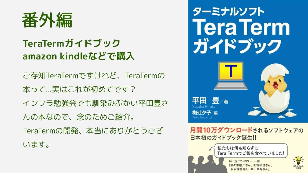 TeraTermガイドブック amazon kindleなどで購入 ご存知TeraTermです...