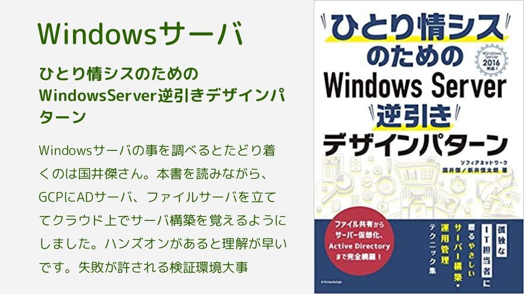 ひとり情シスのための WindowsServer逆引きデザインパ ターン Windowsサーバ...