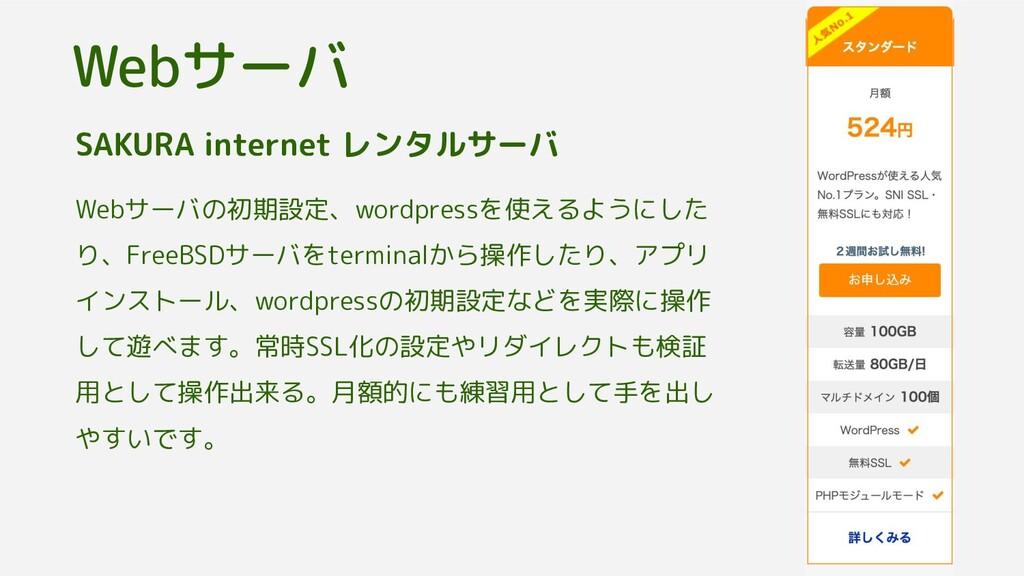 SAKURA internet レンタルサーバ Webサーバの初期設定、wordpressを使...