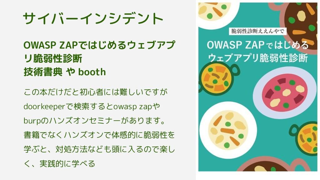 OWASP ZAPではじめるウェブアプ リ脆弱性診断 技術書典 や booth この本だけだと...