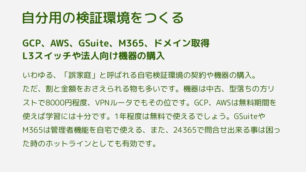 GCP、AWS、GSuite、M365、ドメイン取得 L3スイッチや法人向け機器の購入 いわゆ...