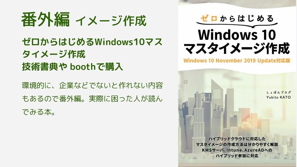 ゼロからはじめるWindows10マス タイメージ作成 技術書典や boothで購入 環境的に...
