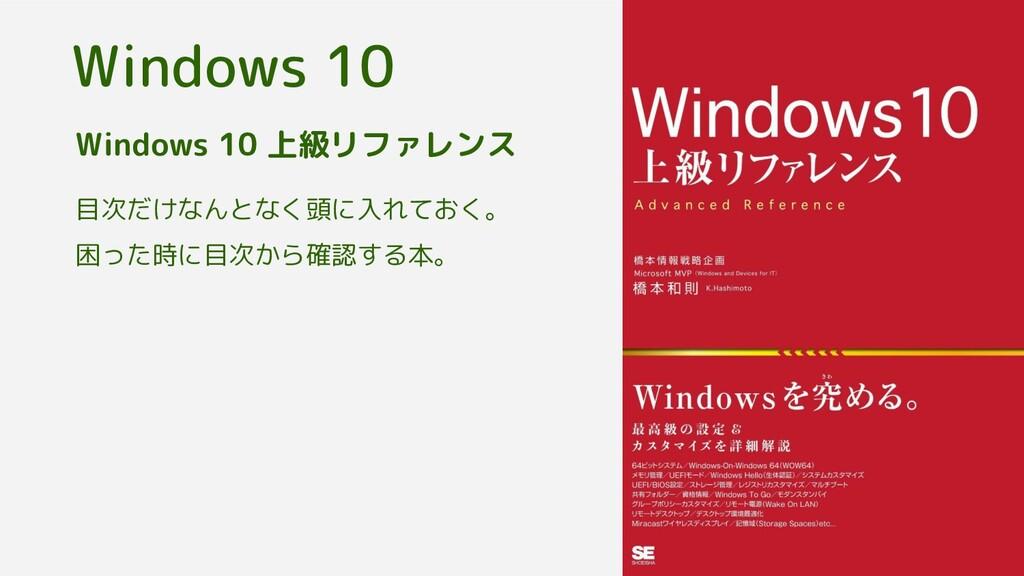 Windows 10 上級リファレンス 目次だけなんとなく頭に入れておく。 困った時に目次から...
